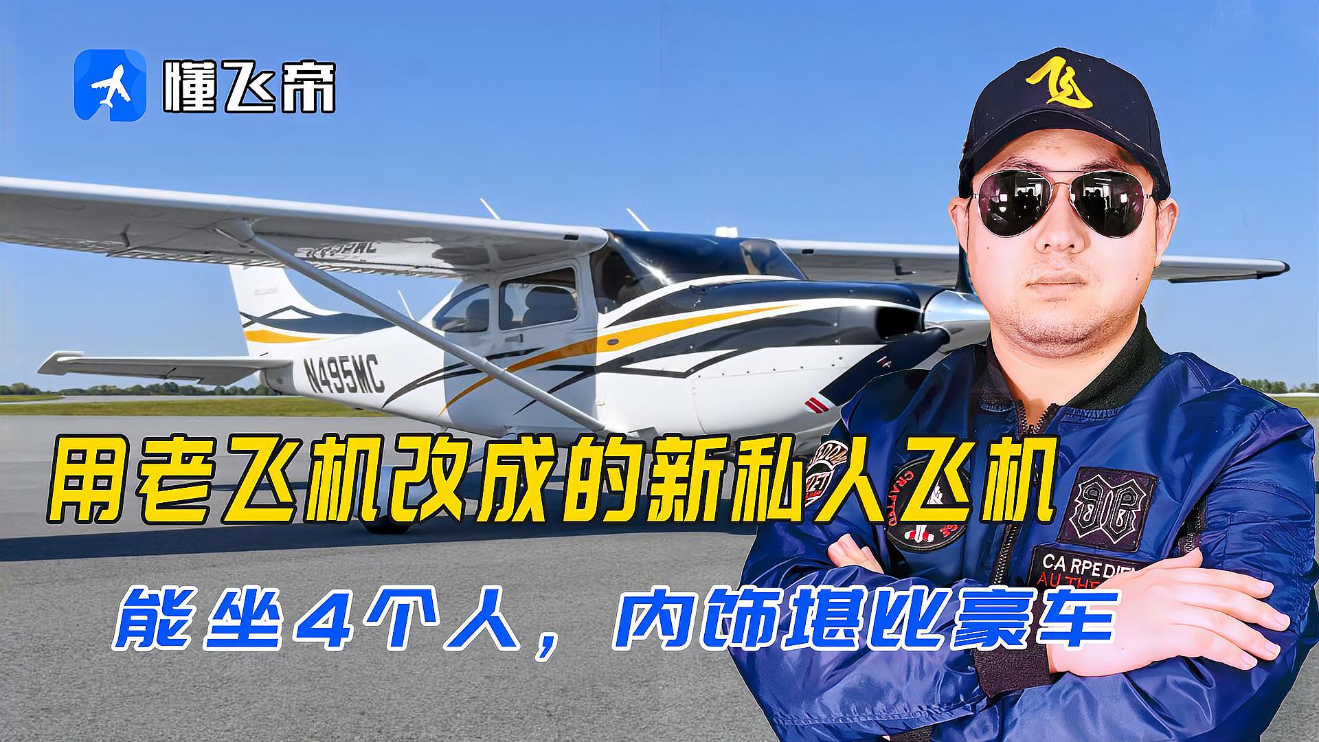 用老飞机改成的新私人飞机,能坐4个人,内饰堪比豪车