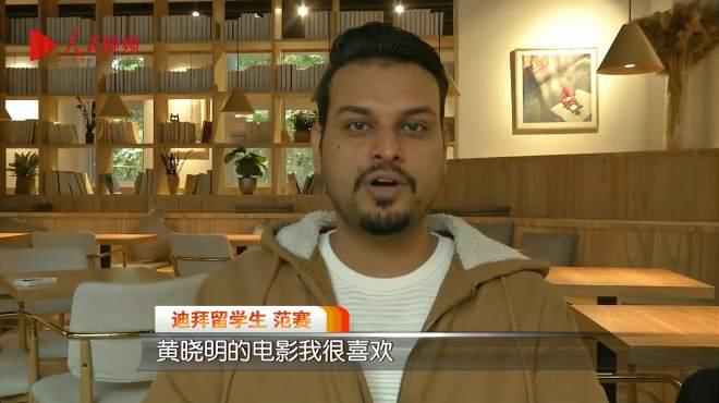 外国人眼中的丝路国际电影节:被演员黄晓明圈粉