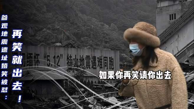 女导游怒怼在汶川地震遗址嬉笑的男子:文明不是个人形象的装饰品
