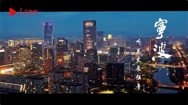 """""""宁波60秒""""系列短视频第2集《听见宁波》"""