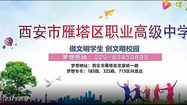 西安市雁塔区职业高级中学2021视频宣传片上映首播-陕西考生网宣