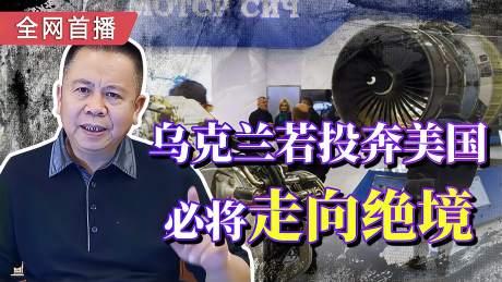 罗富强:乌总统高调制裁中企,又要中国帮大忙,将国家带入绝境!