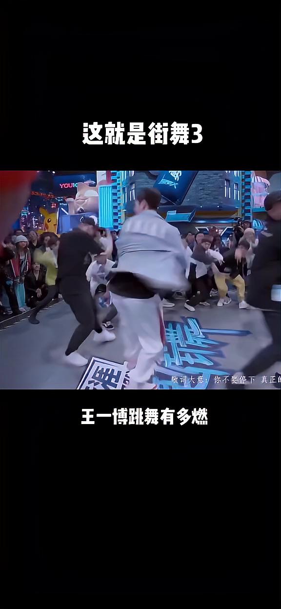 被演员耽误的舞者,街舞黑马优酷街舞3王一博这就是街舞3