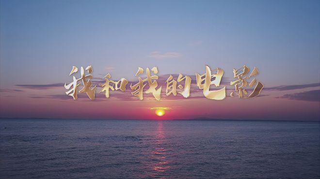 第33届中国电影金鸡奖宣传片《我和我的电影》发布!厦门取景!