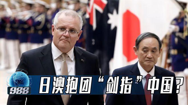 """当着全世界的面,菅义伟又搞大动作,日澳抱团""""剑指""""中国?"""