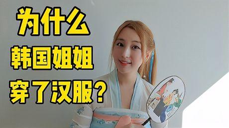 韩国姐姐穿汉服什么样呢?深深被汉服吸引住了!
