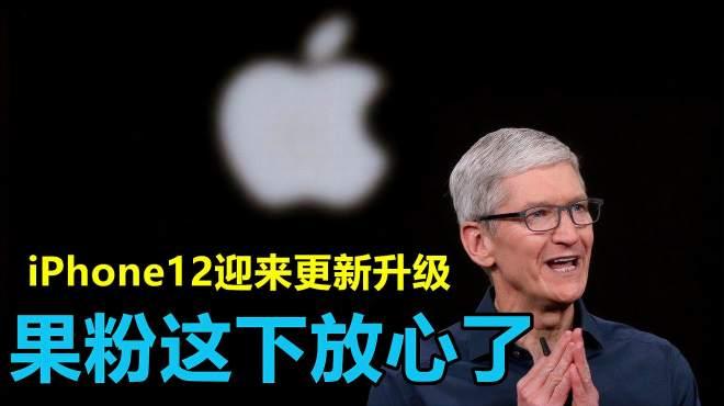 """苹果传出新消息,iPhone12迎来更新升级,""""果粉""""这下放心了"""