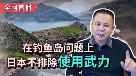 罗富强:美国开始唆使,日本可能在钓鱼岛海域向中方船只使用武力