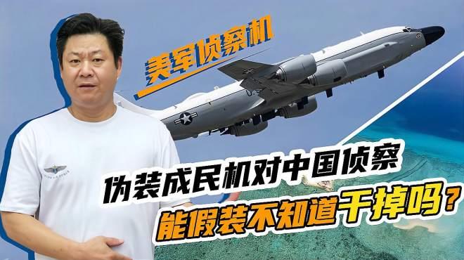 包明:美军侦察机伪装成民机对中国侦察,能假装不知道干掉吗?