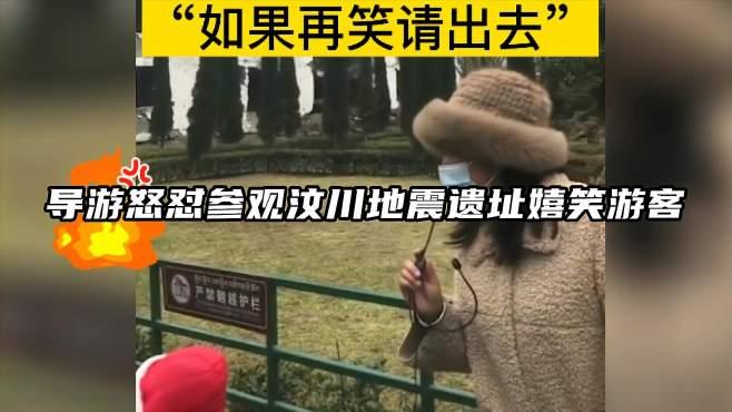 导游怒怼参观汶川地震遗址嬉笑游客:再笑请你出去