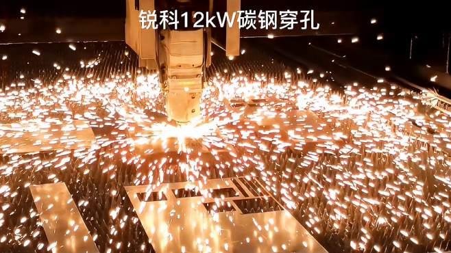 激光人带来不一样的烟火锐科激光12kW碳钢穿孔!