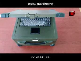 CPCI加固便携计算机