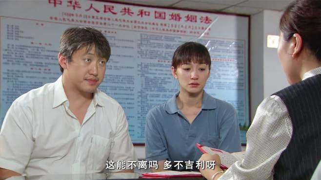 春暖花开:晓薇去办离婚手续,工作人员一看结婚证:这能不离吗?