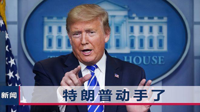 白宫传来危险消息,特朗普正对华憋一坏招,中方23日直接开门见山