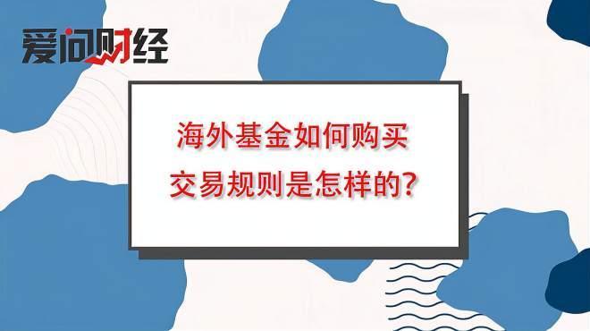 海外基金如何购买,交易规则是怎样的?