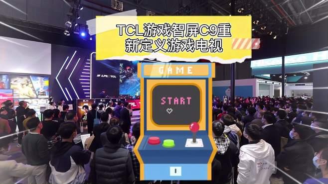 TCL游戏智屏C9重新定义游戏电视 助力电竞新体验