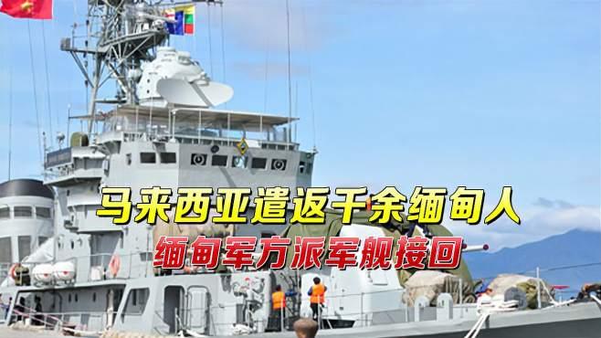 马来西亚政府不按裁定要求,遣返千余缅甸人,缅甸军方派军舰接回