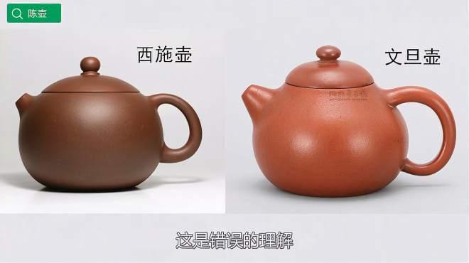 文旦壶与西施壶的区别在哪?