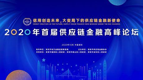 大咖齐贺:全球供应链金融看中国,中国供应链金融看深圳