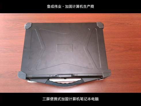 三屏便携式加固计算机笔记本电脑