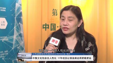 魏蔚:中集文化包容且人性化 11年历练让创业路走得更稳更远
