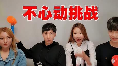 韩国欧尼和欧巴看中国美女帅哥,真的可以忍住不心动吗?