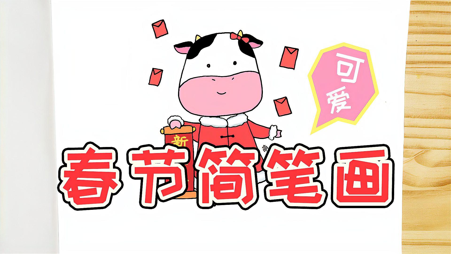 小学生2021牛年春节简笔画