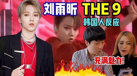 韩国人看女团THE9的反应,刘雨昕真的是帅爆了!