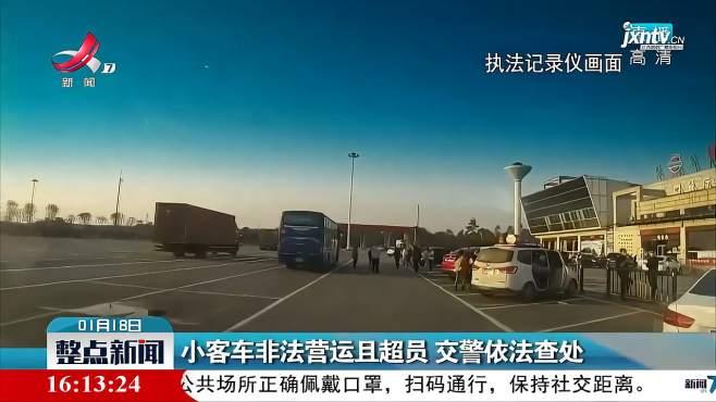 大广高速:小客车非法营运且超员,交警依法查处