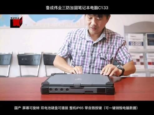屏幕可翻转加固三防笔记本电脑