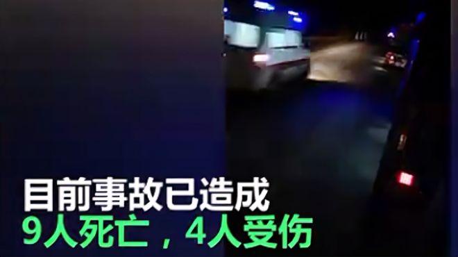 揪心!河南信阳一大货车与送葬人群相撞,导致9死4伤
