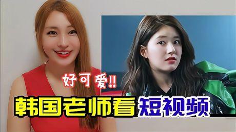 韩国人听《我喜欢你》赵露思的韩语,没想到这么流畅!?