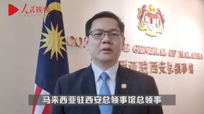 马来西亚驻西安总领事馆总领事为第七届丝绸之路国际电影节送祝福