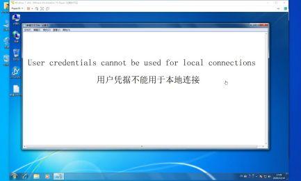 用户凭据不能用于本地连接 解决方法