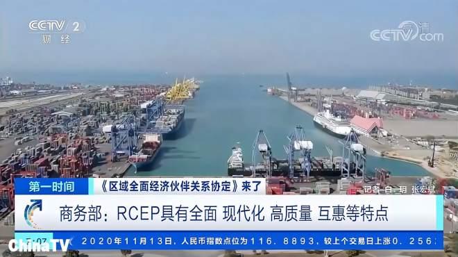 商务部:RCEP具有全面,现代化、高质量、互惠等特点
