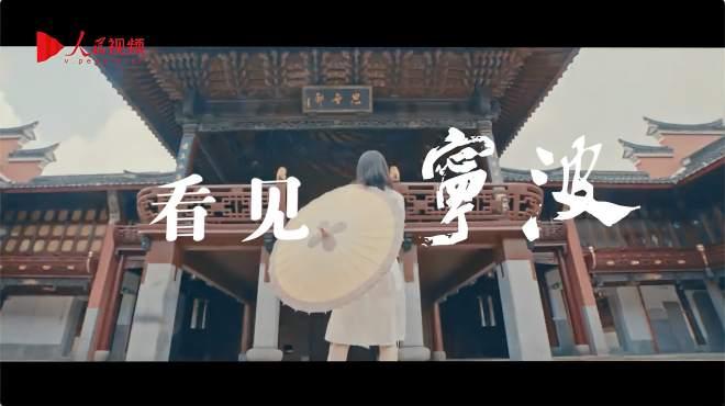 """""""宁波60秒""""系列短视频第1集《看见宁波》"""