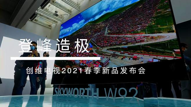 OLED电视创新天花板重新定义!创维电视新品强势问鼎高端市场