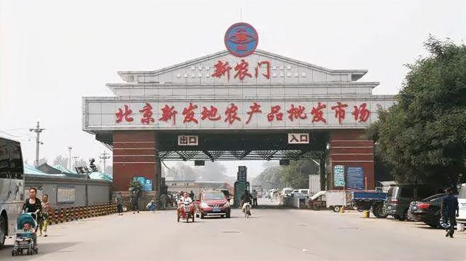 北京新发地暂停冻品等销售和储存