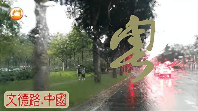 雨中的广州二沙岛.美得象仙境.令人流连忘返.广府情.文德路.中国