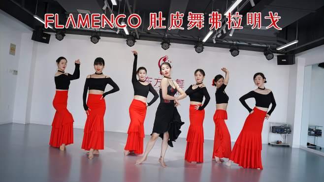 高贵冷艳的肚皮舞Flamenco弗拉明戈,合肥肚皮舞培训【东方之舞】