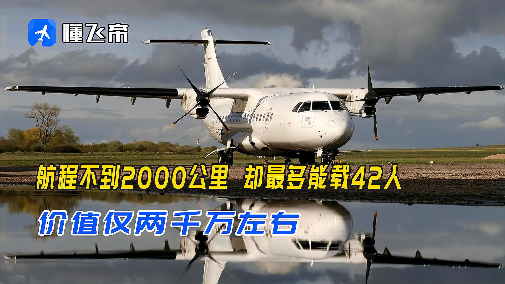 航程不到2000公里的私人飞机,最多能载42人,价值仅两千万
