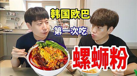 韩国欧巴第一次吃中国酸辣粉,能不能接受这神奇的味道?!