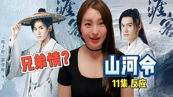 韩国姐姐看《山河令》,温客行周子舒我要被你们甜晕了!