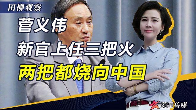 日本新首相菅义伟刚上任,就将矛头指向中国?