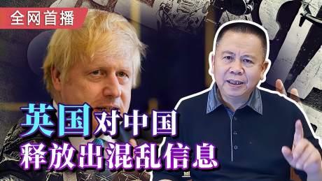 罗富强:英国最近反华举动疯狂,为何首相约翰逊自称狂热亲华派?