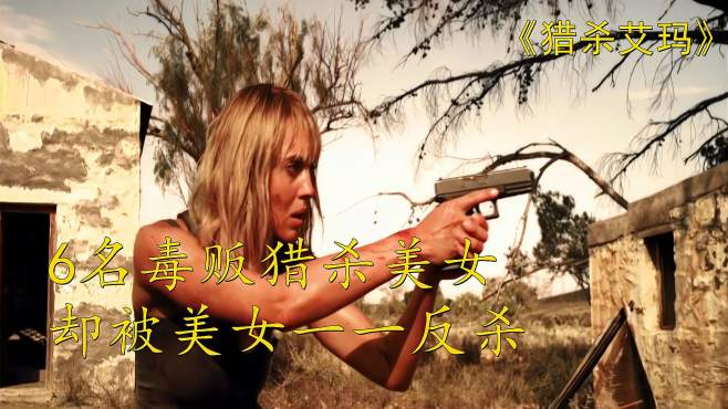 6名毒贩猎杀美女,却被美女一一反杀,解说惊悚电影《猎杀艾玛》