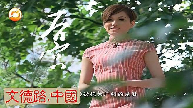 南越王后宫故事多.老广州龙东江与您穿越千年广府情.文德路.中国