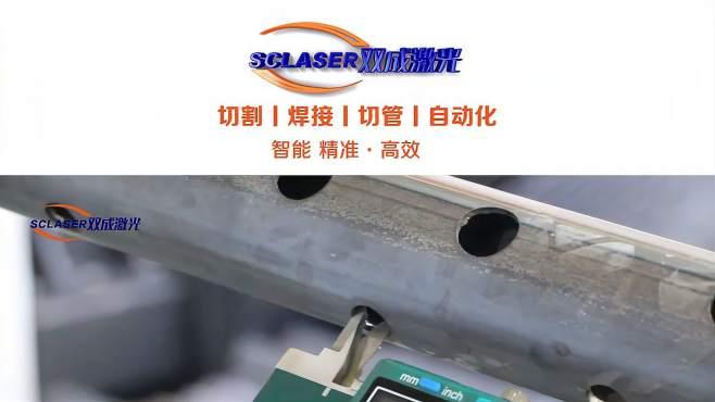 双卡盘激光切管机方圆管切割,加工现场视频