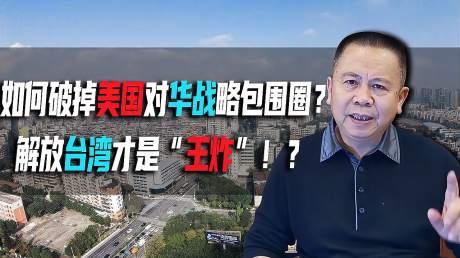 """罗富强:如果破掉美国对华战略包围圈?解放台湾才是""""王炸""""!"""