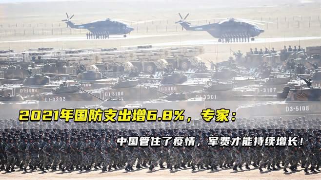 2021国防支出增6.8%,专家:中国管住了疫情,军费才能持续增长!